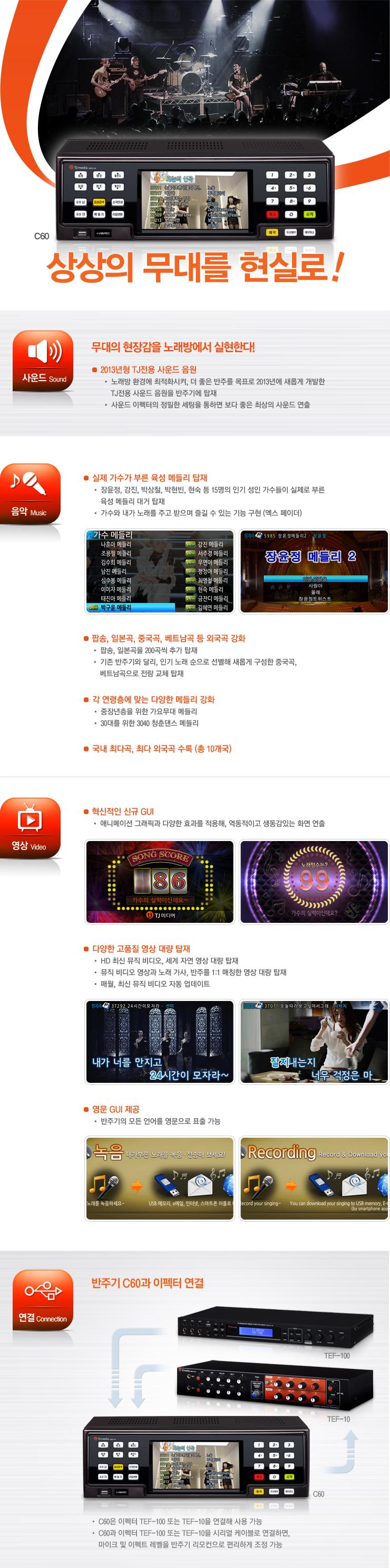 Together & Joy TJ media 제품소개-TJ반주기(C60) Joy
