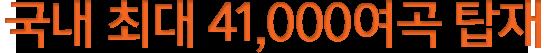 국내 최대 41,000여곡 탑재